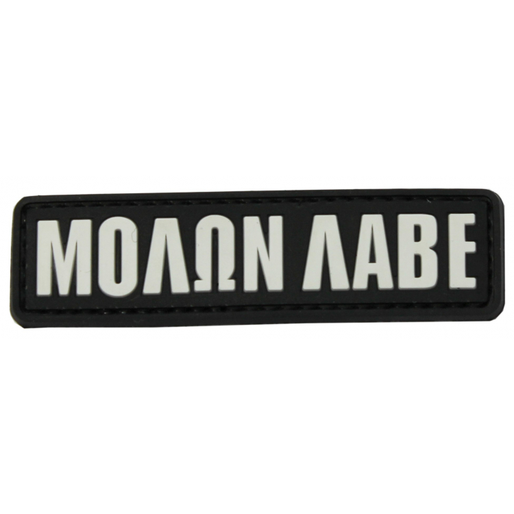 PVC nášivka Molon Labe